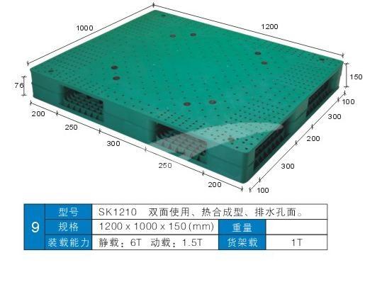 双面平板塑料托盘(SK-1210)