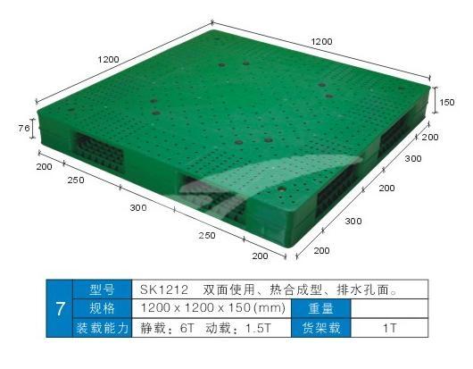 双面平板塑料托盘(SK-1212)