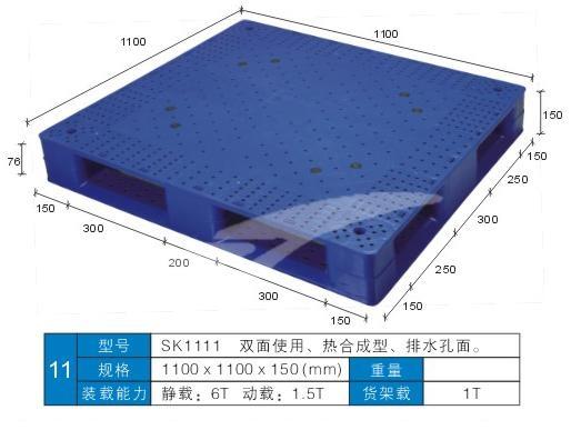 双面平板塑料托盘SK-1111