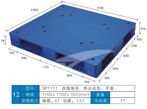 双面平板塑料托盘SP-1111