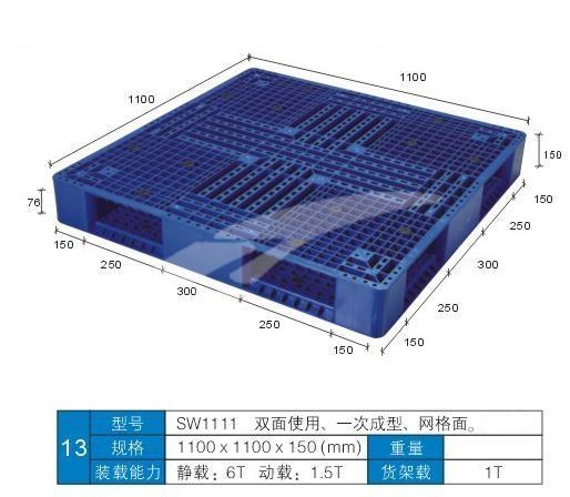 双面网格塑料托盘(SW-1111)