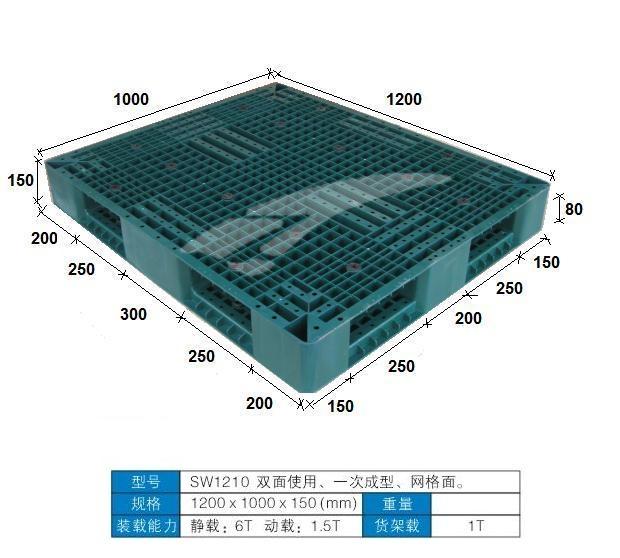 双面网格塑料托盘(SW-1210)