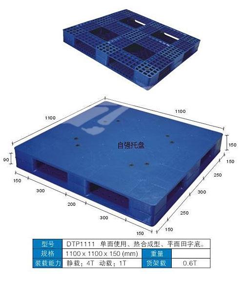 田字平板塑料托盘 (DTP-1111)