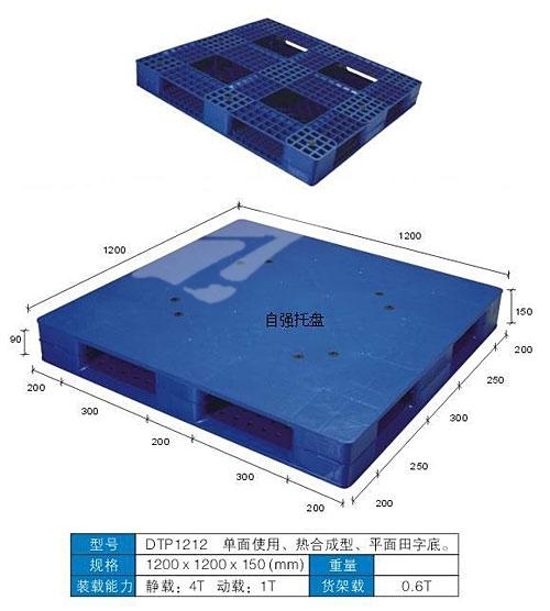 田字平板塑料托盘 (DTP-1212)
