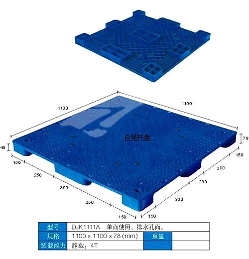 九脚塑料垫板(DJP-1111A-78)
