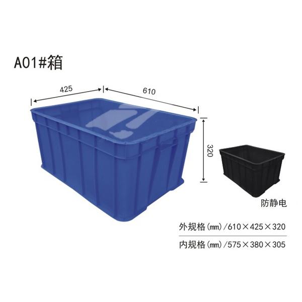 A01#箱
