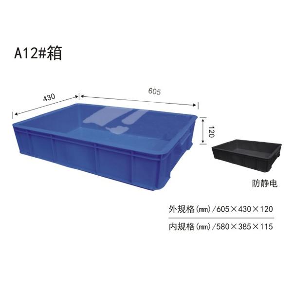 A12#箱
