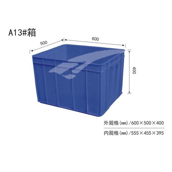 A13#箱
