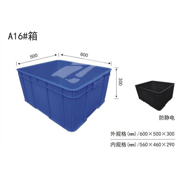 A16#箱