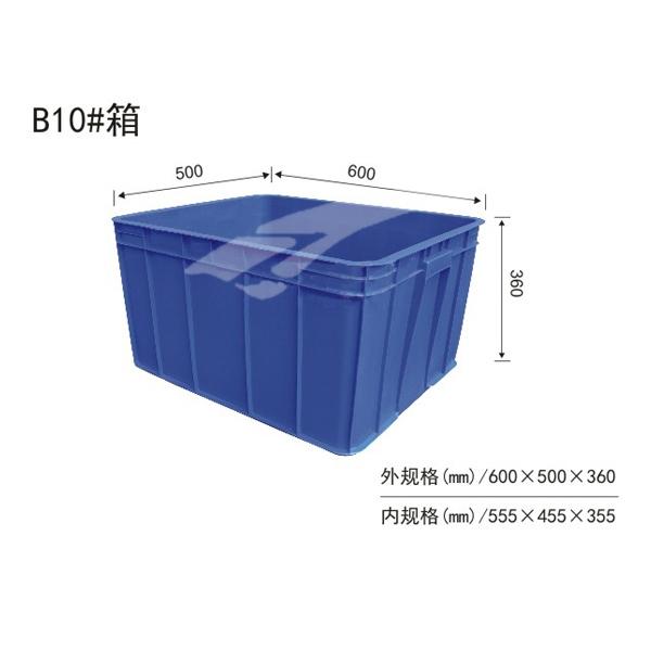 B10#箱