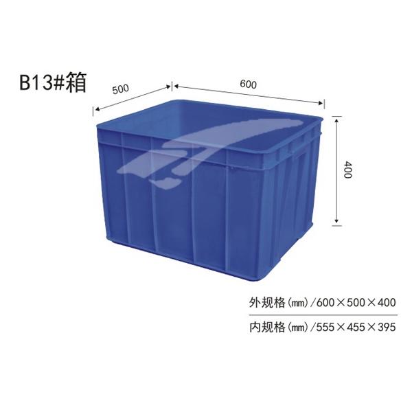 B13#箱