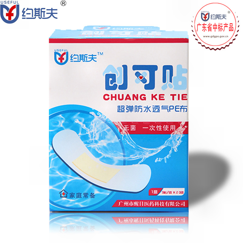 Useful Elastic Water-proof Breathable PE Wound Plaster (5 Pieces/Bag*20 Bags/Box)