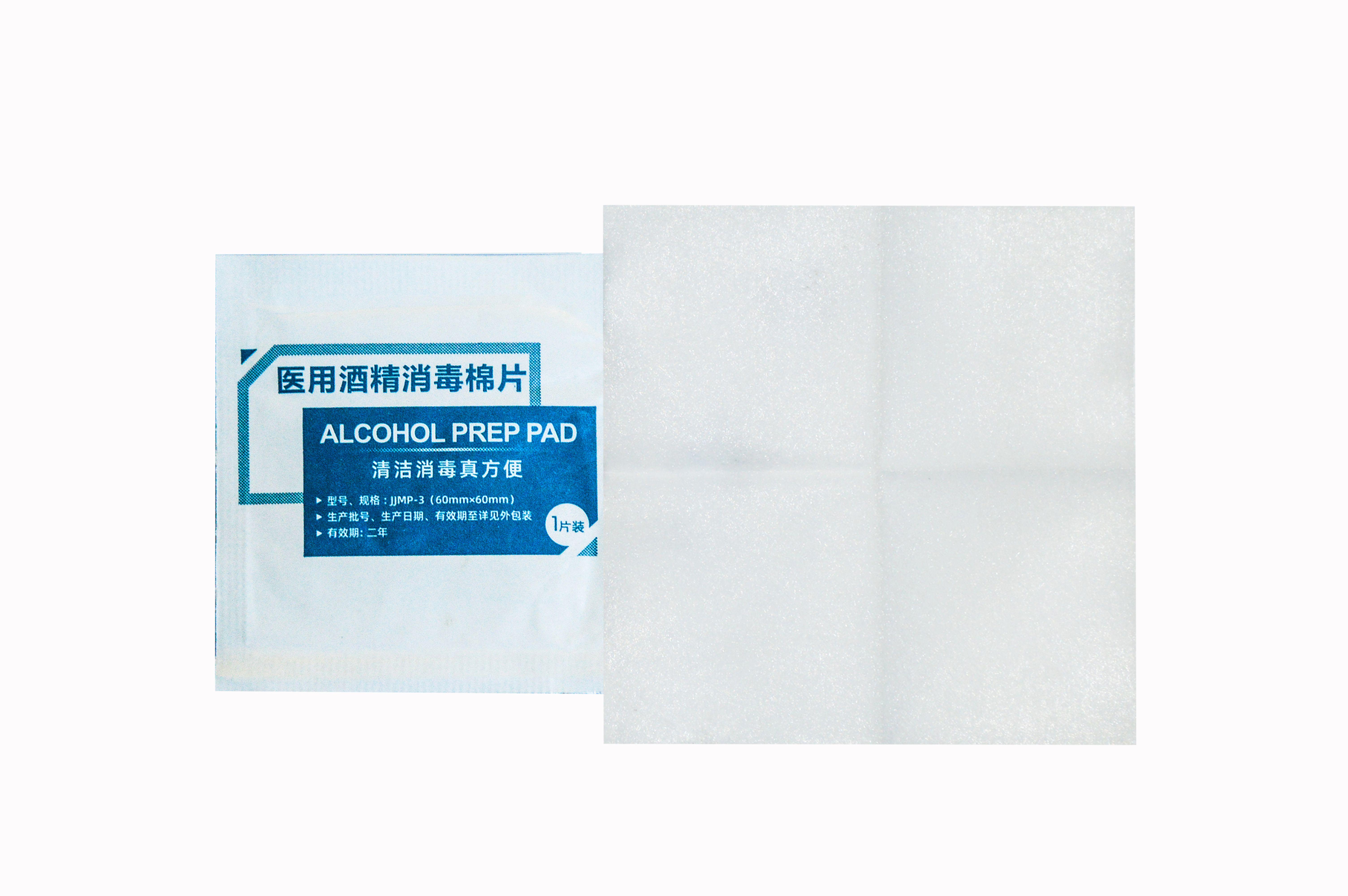 约斯夫医用酒精消毒棉片 50片/盒