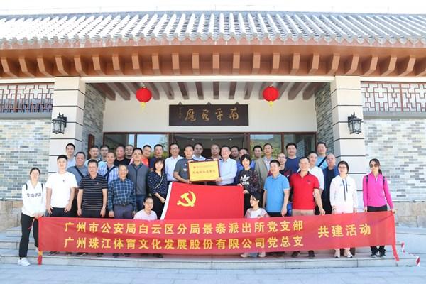 珠江文体党总支与广州市公安局白云区景泰派出所党支部开展共建活动