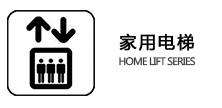 家用电梯&别墅电梯