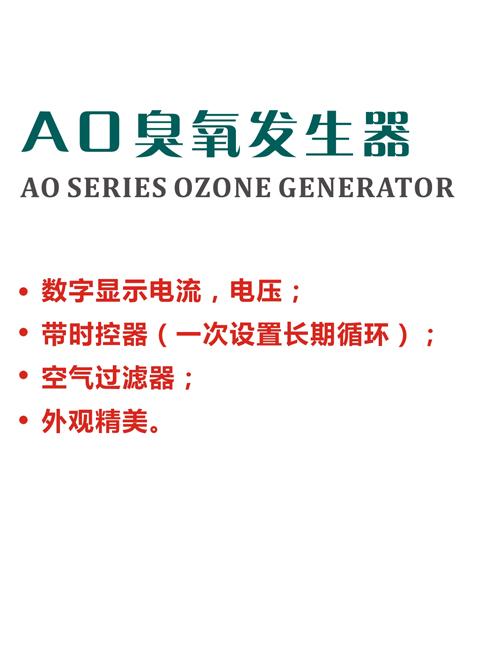泳池设备 AQUA 新款臭氧发生器
