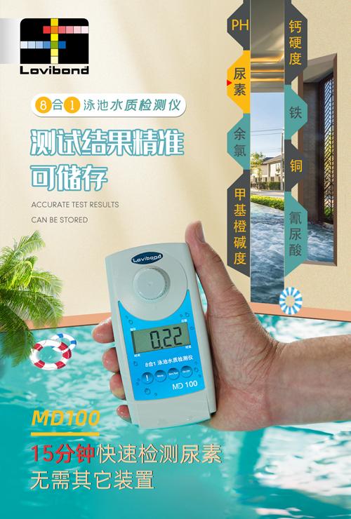 游泳池消毒设备 罗维邦 8合1泳池水质检测仪 泳池水处理设备