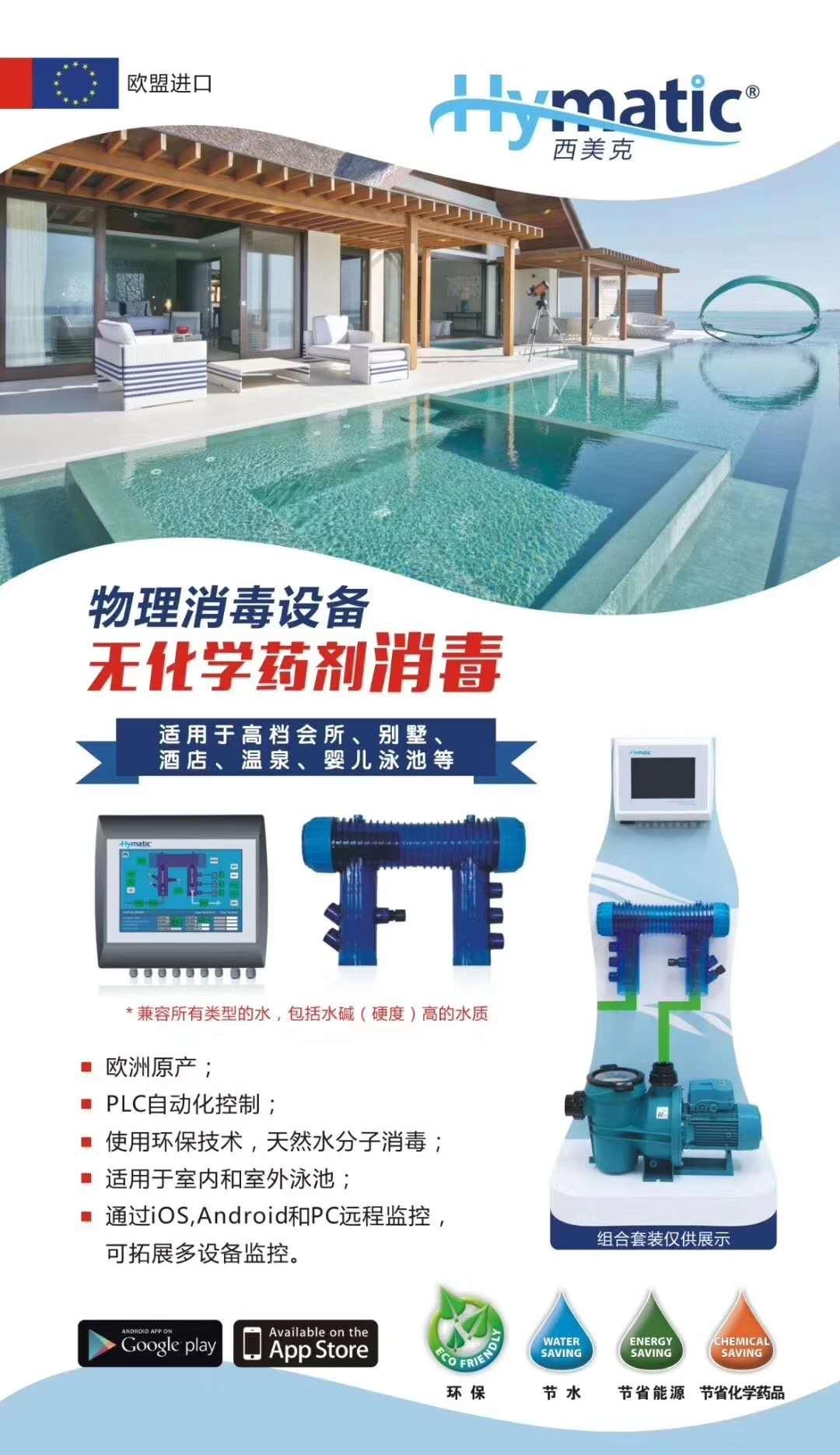 泳池水杀菌消毒设备 西美克 物理消毒器 泳池无化学药剂消毒