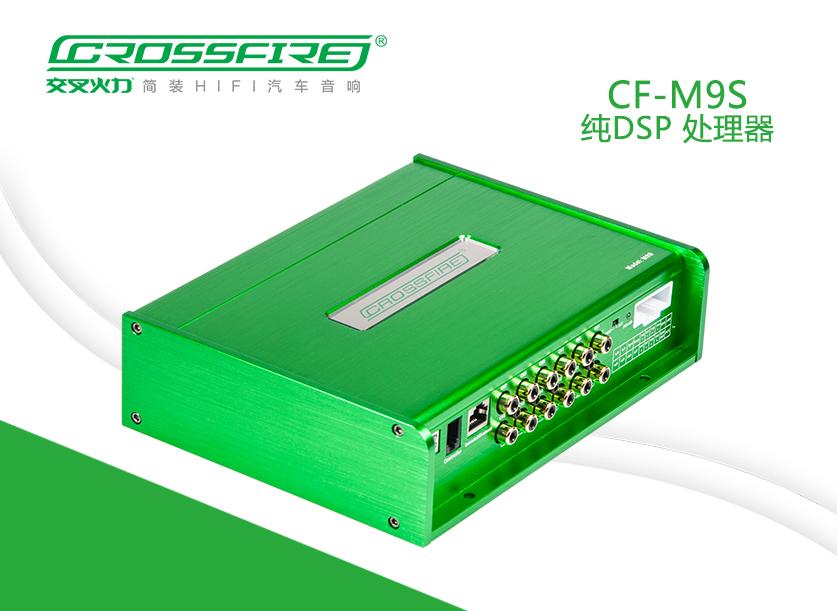 CF-M9S DSP纯处理器