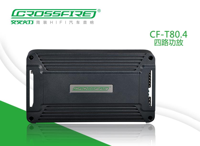 CF-T80.4四路功放