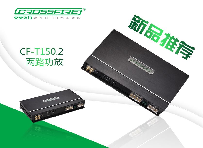 CF-T150.2两路功放