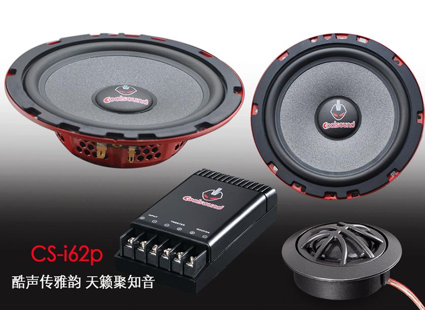 CS-I62P-酷声六寸套装喇叭