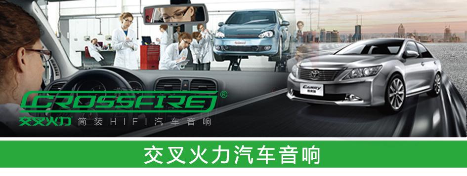 最靠谱的豪车专用DSP音频处理中心,就属交叉火力CF-T12S