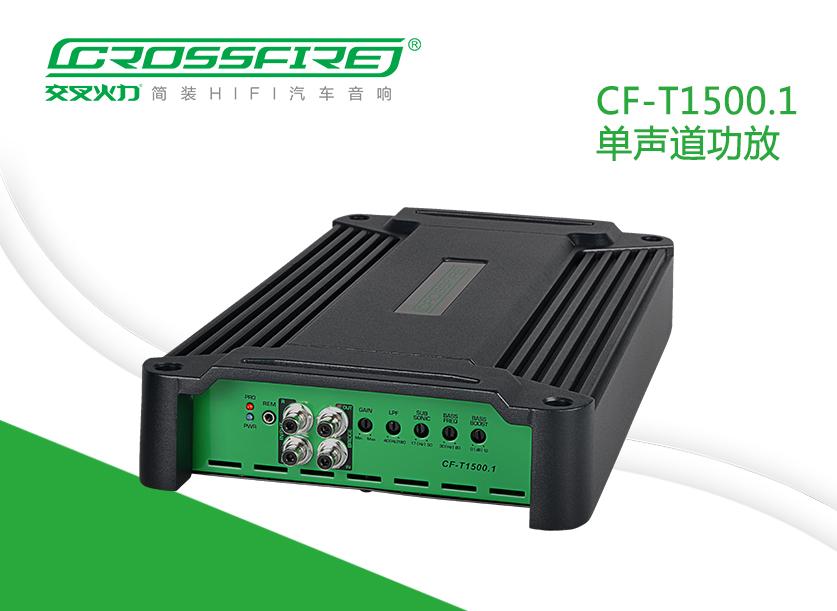 CF-T1500.1单路D类功放