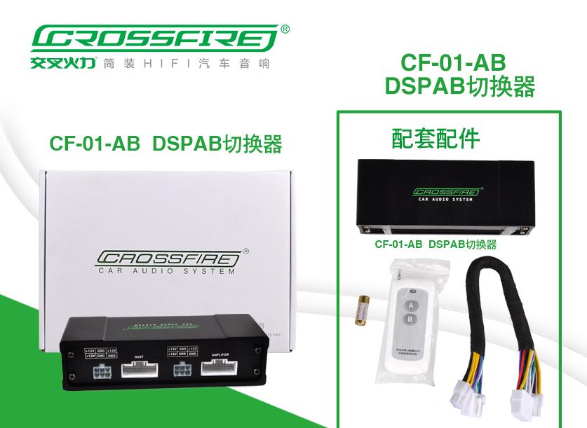 CF-01-AB-切换器