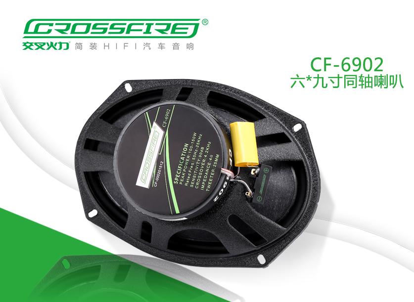 CF-6902 六*九寸同轴喇叭