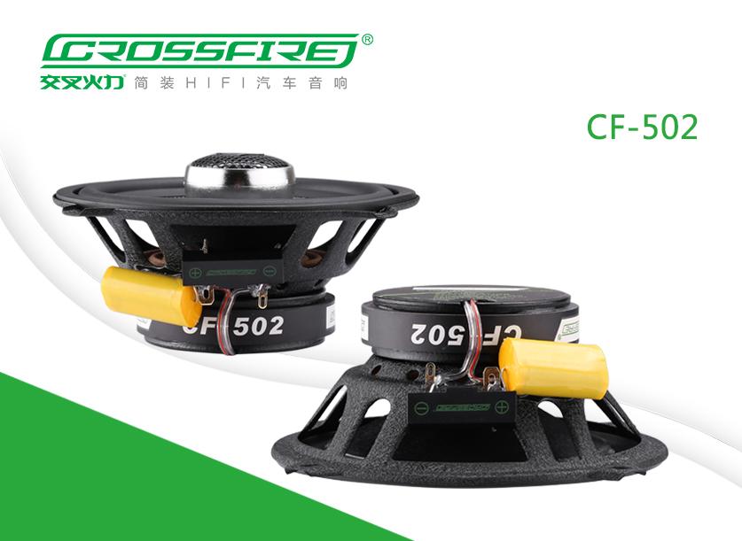 CF-502 五寸同轴喇叭