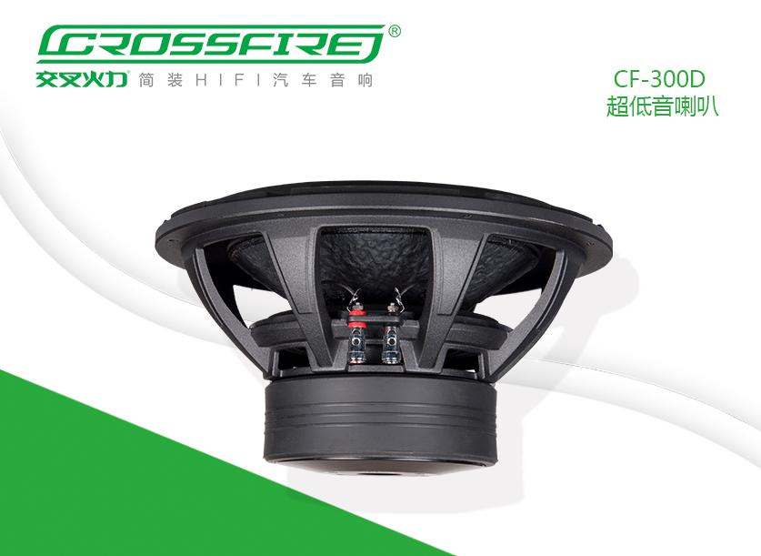 CF-300D 双音圈大功率超低音800W