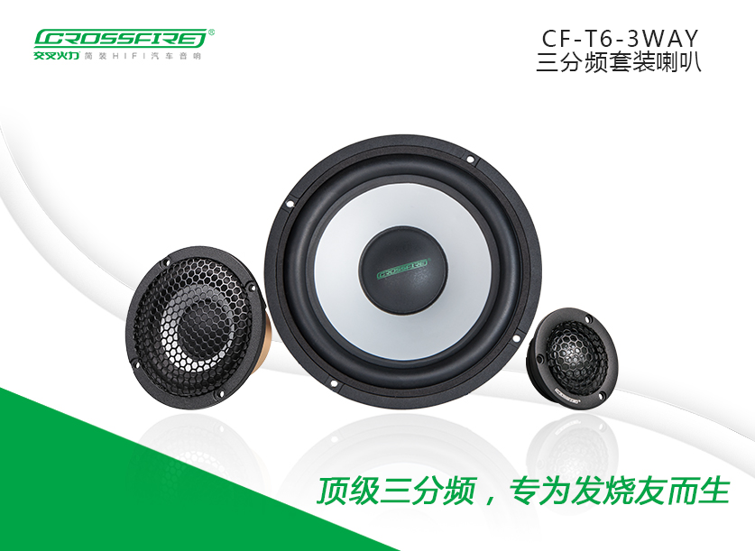 CF-T6-3WAY三分频套装喇叭