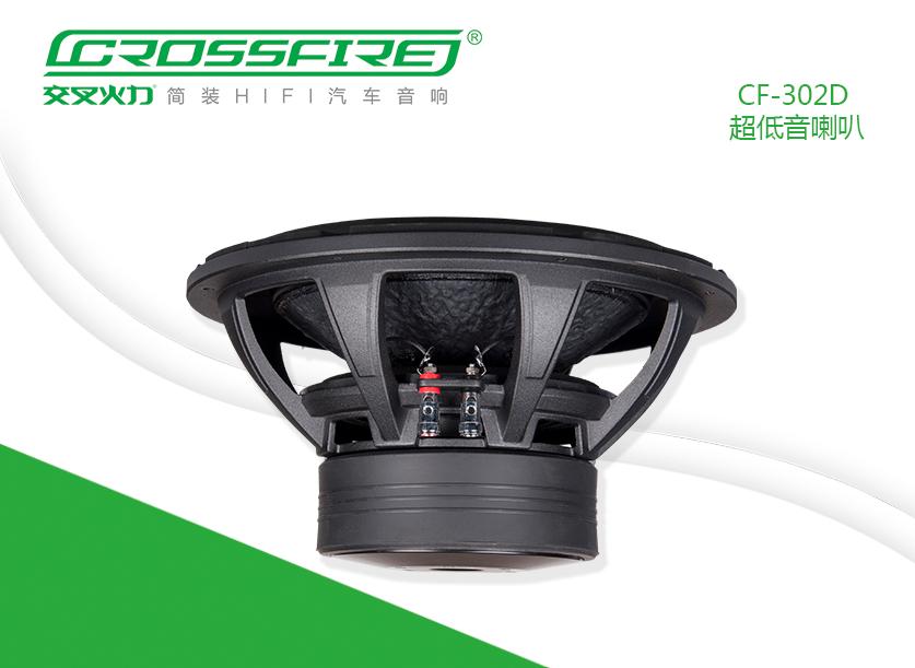 CF-302D双音圈大功率超低音1200W