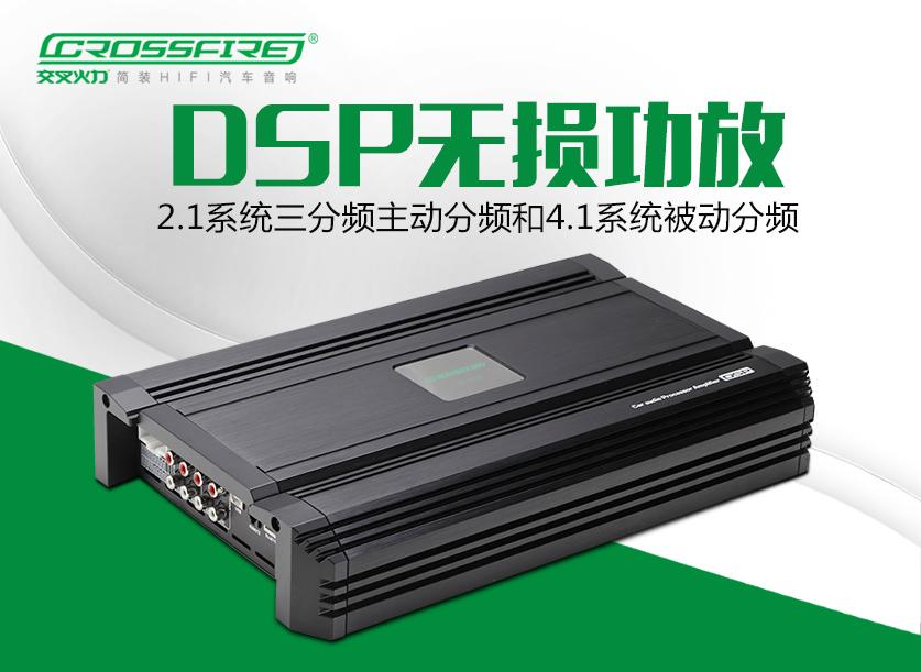 CF-T10S DSP功放