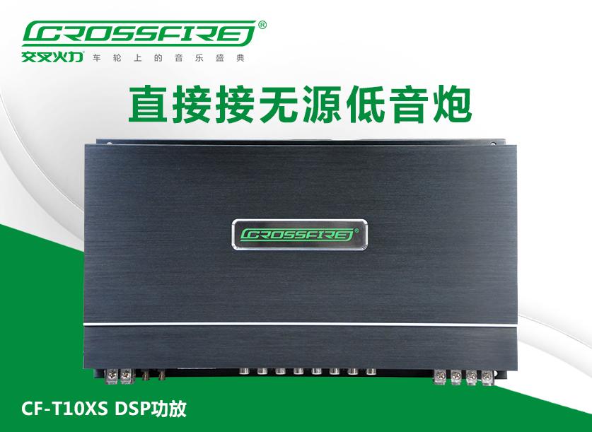CF-T10XS DSP功放