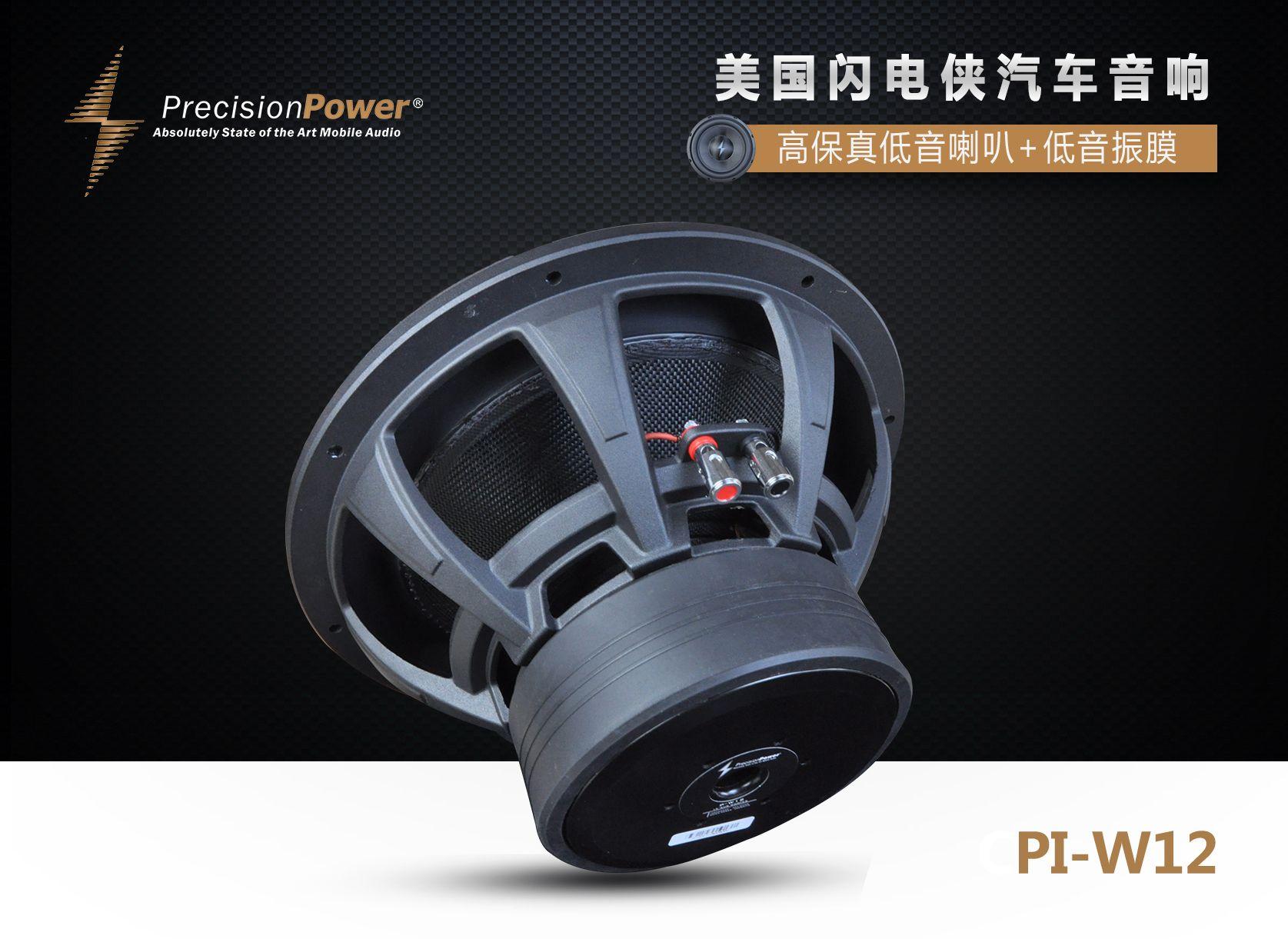 PI-12W