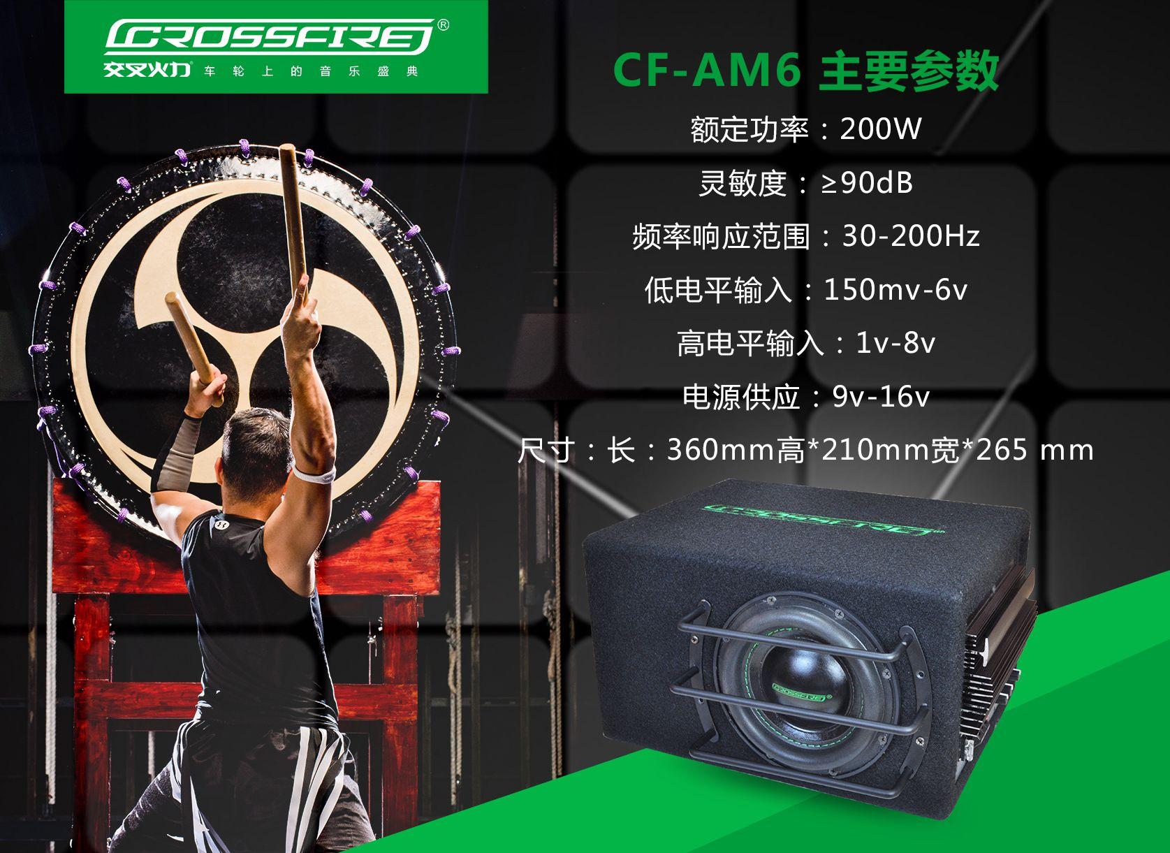 CF-AM6