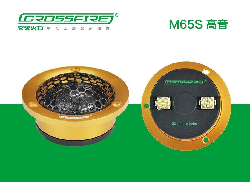 CF-M65S  套装喇叭