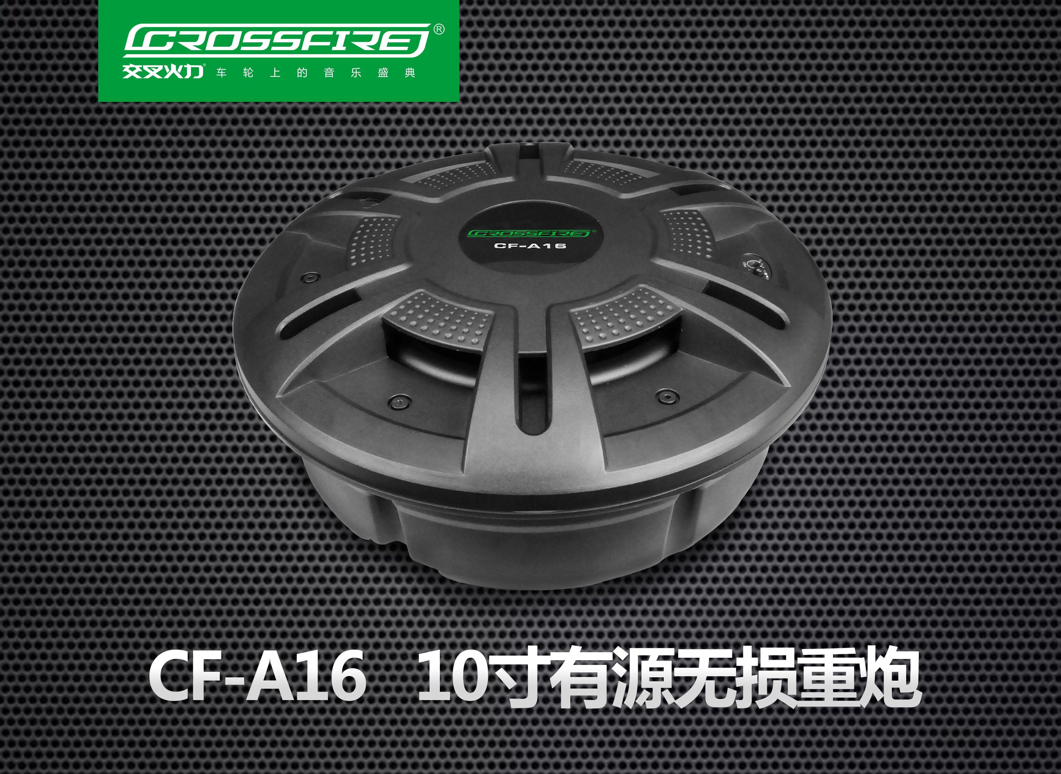 CF-A16 十寸大功率备胎炮