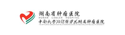 湖南省肿瘤医院2