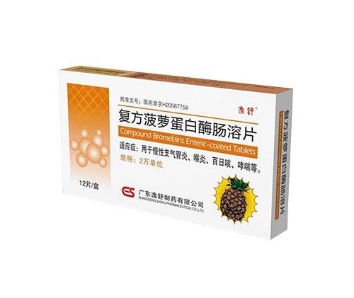 復方菠蘿蛋白酶腸溶片