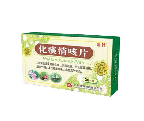 化痰消咳片(2009年最新上市品種)