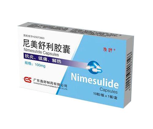 尼美舒利膠囊(最新上市品種)