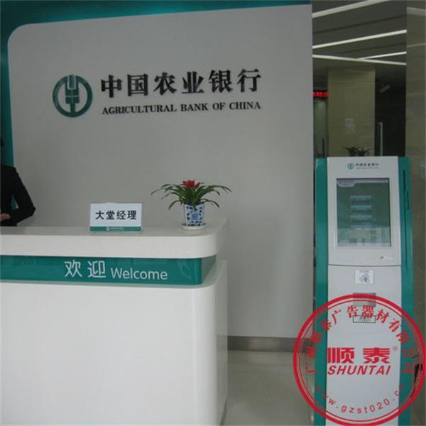 银行灯箱-中国农业银行大堂灯箱