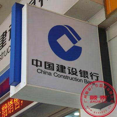 银行灯箱-广州建设银行灯箱制作
