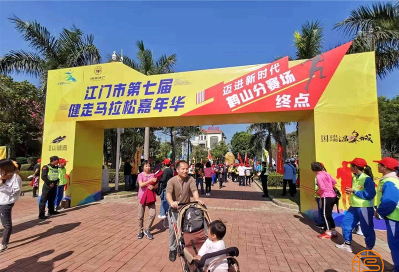 江門市第七屆健走馬拉松(鶴山分賽場)