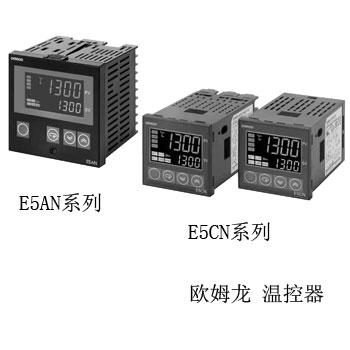 溫控表-E5  N系列-歐姆龍
