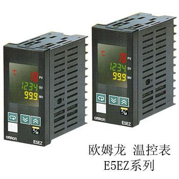 溫控表-E5 Z系列-歐姆龍