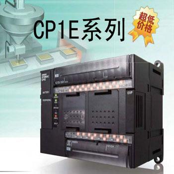CP1E系列-欧姆龙 小型PLC